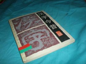 汉字今昔 /邰汶东 著 上海教育出版社   1984年1版1印  馆藏