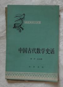 中国古代数学史话