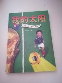 民俗学者冯骥才、张仲、书法家孙伯翔三人合签本《我的太阳》,一版一印,缺页,详见图片