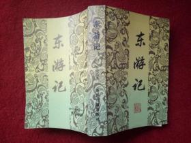 《东游记》浙江古籍出版社1988年1月1版1印32开好品