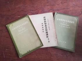 【社会科学基本知识讲座(第二、三、四册)3本合售