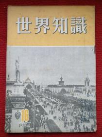 世界知识(1954年第16期)