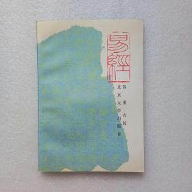 易经(北京大学出版社)正版、现货、品佳、实物拍摄、当天发货