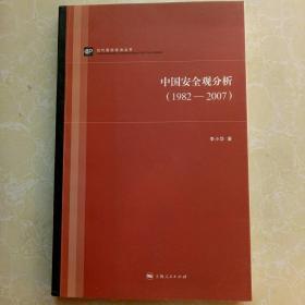 中国安全观分析(1982-2007)