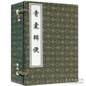 青囊輯便(中醫古籍孤本大全 16開線裝 全一函四冊)