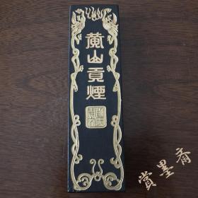 黄山龙松80年代胡开文精制黄山贡烟老3两91克老墨锭N276