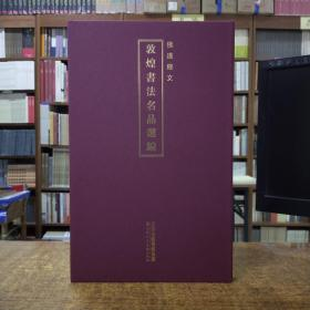 敦煌书法名品选编:佛道经文