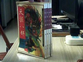 金庸武侠小说漫画系列第一部:天龙八部(1、2、3、4)