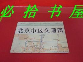 北京市区交通 图