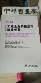 工业企业科技活动统计年鉴(2014)