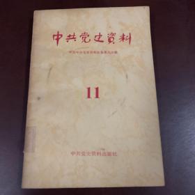中共党史资料 11
