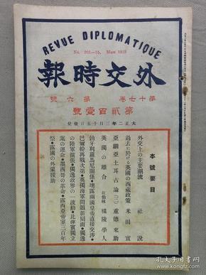 【孔网孤本】1913年(大正2年)日本外交杂志《外交时报》第18卷 第6号一册全!包括:英国的西藏政策、巴尔干再战、墨西哥的革命、东洋时报、俄国对外蒙古的援助等