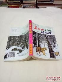 长白山700谜与怪 (东北史类)