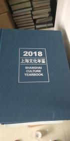 上海文化年鉴(2018)