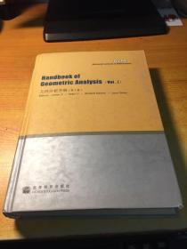 几何分析手册(第Ⅰ卷)(英文)
