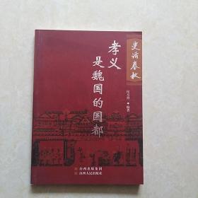 孝义是魏国的国都(作者签赠本)2009年一版一印 仅印1000册