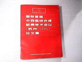 国际首届中西医结合肾脏病学术会议(杭州'1994)论文集