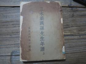 《三水梁燕孙先生年谱  上册》  馆藏书 后面借书卡有马鼎盛签名