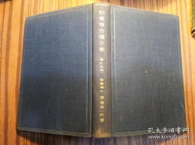 日本原版------初等微分积分学(16开精装本,昭和初版5年,12年改版发行,1937年,见图)                             (16精装本)《117》