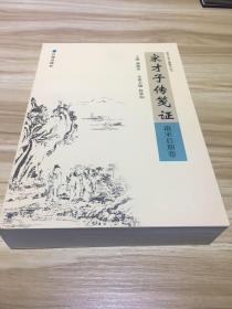 宋才子传笺证(南宋后期卷):清华古典文献研究丛刊