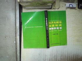 經濟與政治經濟基礎知識教師參考書 第二版   。