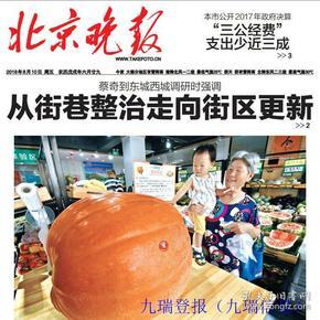 北京晚报报纸出售2018年北京晚报过期旧报纸出售原版整份报纸北京晚报