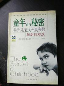童年的秘密——揭开儿童成长奥秘的革命性观念