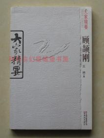 正版现货 大家精要:顾颉刚 王林 2008年云南教育出版社
