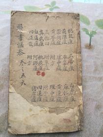 医书汇参辑成卷五卷六合订,次知斋刻本。