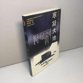 寒凝大地 : 皖南事变卷【中国革命斗争报告文学丛书】【一版一印 95品+++ 内页干净 多图拍摄 看图下单 收藏佳品】