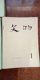 《文物》1975年 全年12本全 多第1期 共计13本合售  非合订本 品好