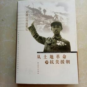 从土地革命到抗美援朝(郑维山作战笔记)【精装】