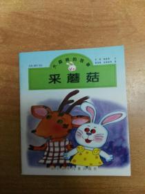 采蘑菇(大森林的故事) (40开本儿童绘本)