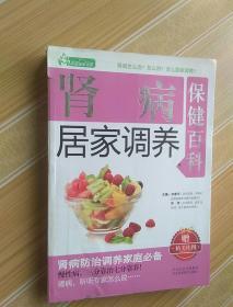 家庭健康书系:肾病居家调养保健百科