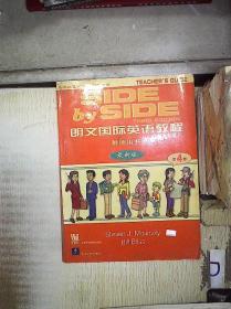 朗文国际英语教程4(教师用书)(最新版) 。