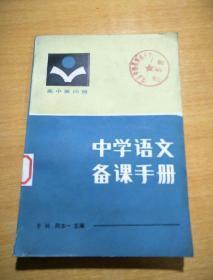 中学语文备课手册 高中第4册