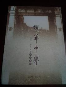 (天津)耀华中学建校八十五周年纪念画册1927-2012》