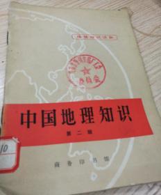 中国地理知识(第二辑)