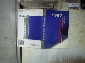 一九九七年中國:經濟形勢分析與預測