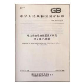 促销书-电力安全企业设置配置技术规范 第2部分:线路-标准出版社