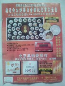 """2008年北京奥运会""""火炬接力金银纪念章丶金砖""""广告宣传单(印北京奥运会吉祥物图案)"""