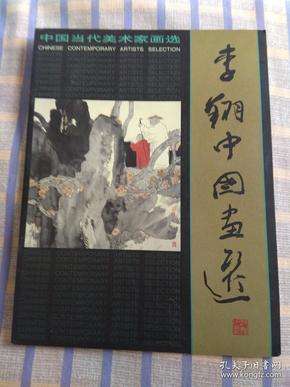 李翔中国画选(毛笔签名)