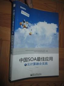 中国SOA最佳应用及云计算融合?#23548;?(16开)