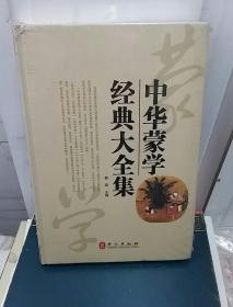 中华蒙学经典大全集