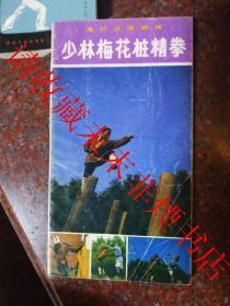 少林梅花桩精拳 范应莲 四川人民出版社 梅花桩 1988年