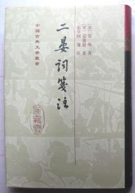 二晏词笺注 精 2009年一版二印