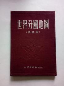 世界分国地图==精装本==地图出版社出版==1955年出版印刷