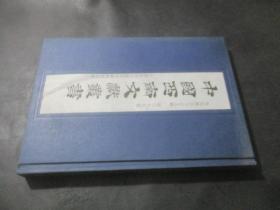 中国西南文献丛书 29 第29卷 西南稀见方志文献