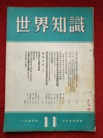 世界知识(1954年第11期)