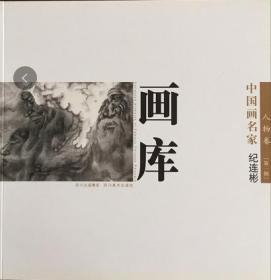 中国画名家画库第一辑-人物卷纪连彬